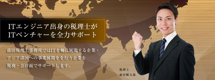 新設法人設立16,800円 東京の税理士事務所